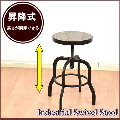 【アイアン家具/アンティーク調/木製】昇降式 インダストリアル 回転スツール (ダイニングチェア/丸椅子)