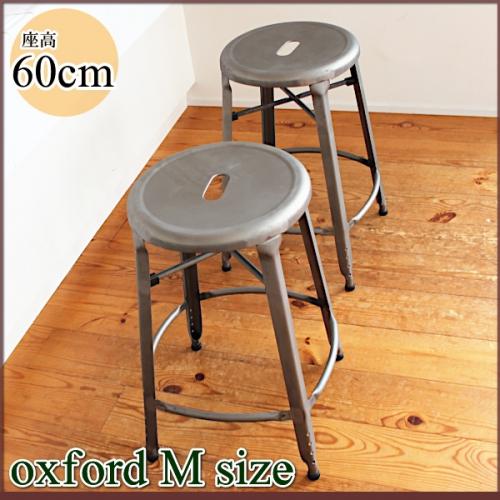 ヴィンテージ アンティーク スタッキング バースツール oxford 高さ60cm Mサイズ マットシルバー 椅子 シャビーシック アイアン メタル