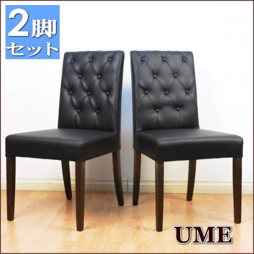ダイニングチェア 2脚セット UME 椅子 レザー 木製 ブラック 業務用