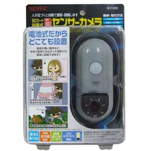 送料無料★人が近づくと自動で撮影・録画★!設置簡単!録画式(microSD)センサーライト付きセンサーカメラ リーベックスSD1000 画像