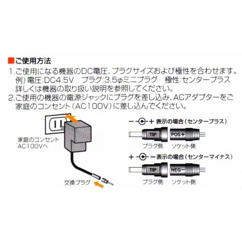 マルチタイプ★6段階の出力電圧!マルチACアダプター・新品 eac-100 画像