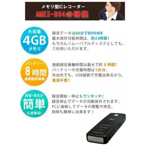 ★4GBメモリ搭載USBメモリ型ICレコーダー amex-b04 画像