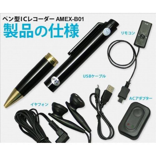 ペン型ICレコーダー★4GBメモリ搭載・AMEX-B01 amex-b01 画像