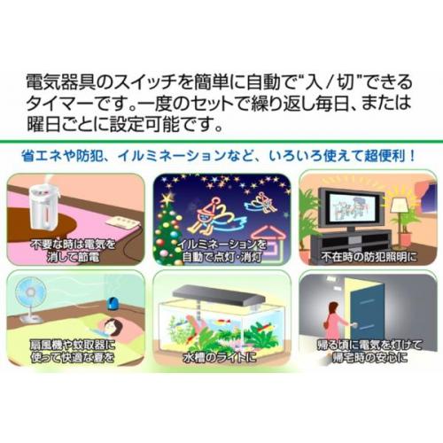 設定簡単★デジタルプログラムタイマー(DG)2台/セット pt70dg-2p 画像