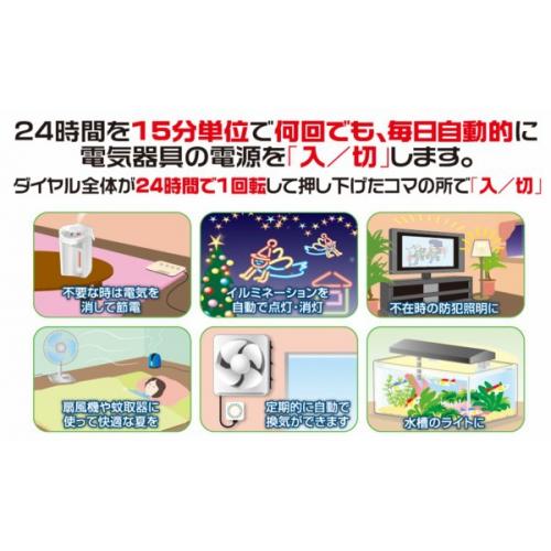 ★最新24時間プログラムタイマーPT25・2台/セット新品 pt25-2 画像