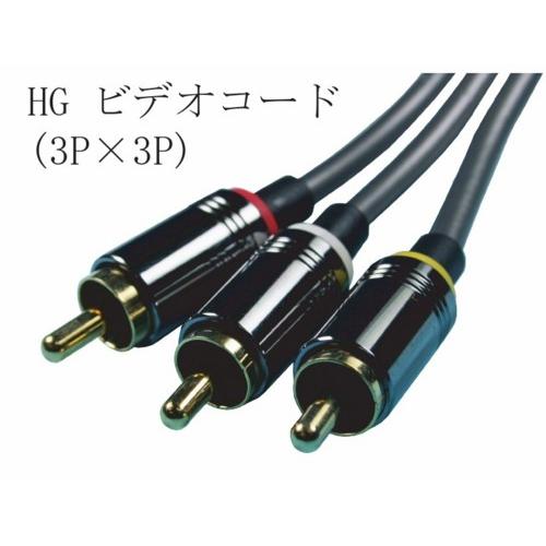 ハイグレード3m★高品質ビデオコード3P×3P新品 mxv-hg333