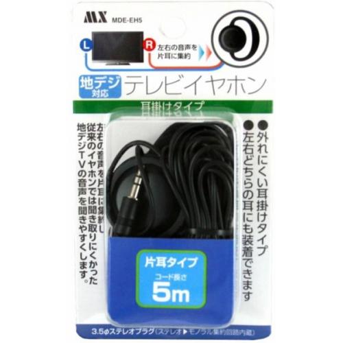 高音質★地デジ対応・耳掛けタイプTVイヤホン5m mde-eh5