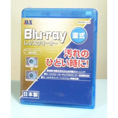 ★ブルーレイ湿式レンズクリーナー新品 mkbrd-lcw