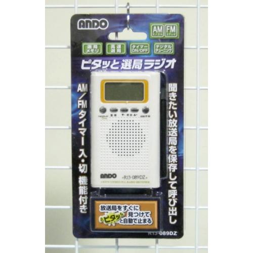 ピタッと選局!AM/FMタイマー入・切機能付きラジオ ANDO/R013-089DZ 画像