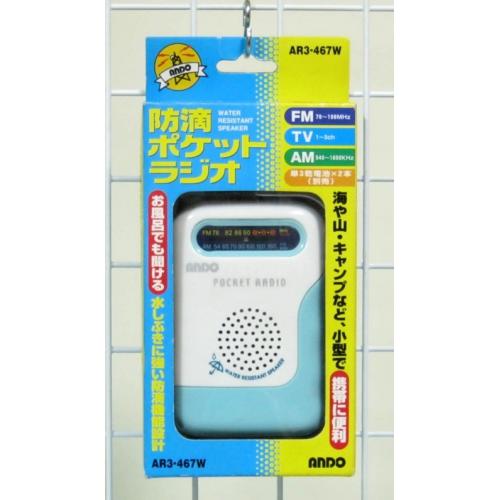 お風呂でも聞ける★防滴ポケットラジオ ANDO/AR3-467W 画像