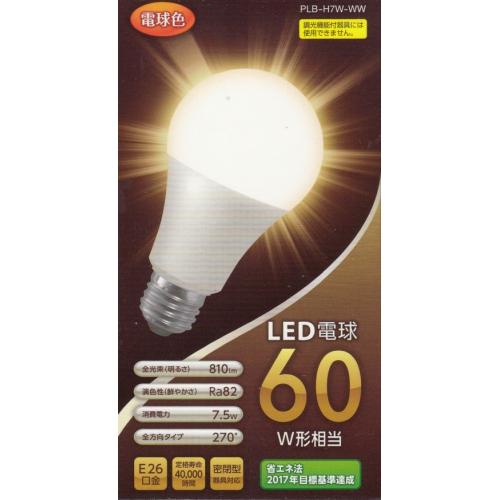 LED電球60W形相当E26口金・電球色 PLB-H7W-WW