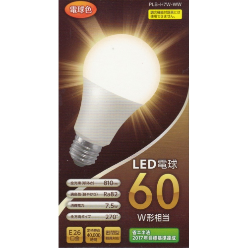 LED電球60W形相当E26口金・電球色2個/セット PLB-H7W-WW2P 画像