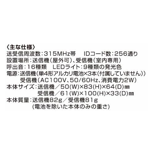 プラグイン・ワイヤレススポット人感チャイム X255 画像