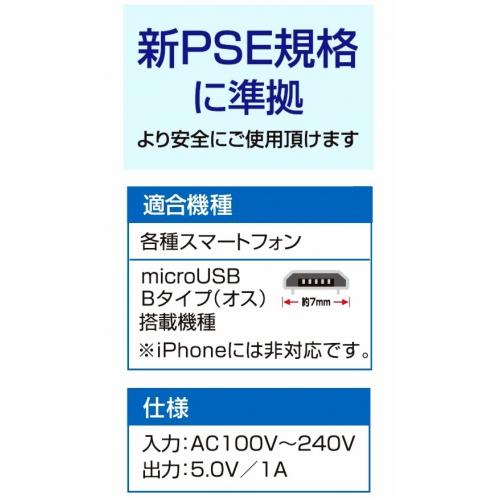 スマートフォン用★両挿しコネクター対応AC充電器 AKJ-72R WH 画像