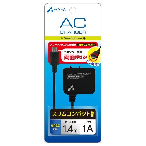 スマートフォン用★両挿しコネクター対応AC充電器 AKJ-72R BK
