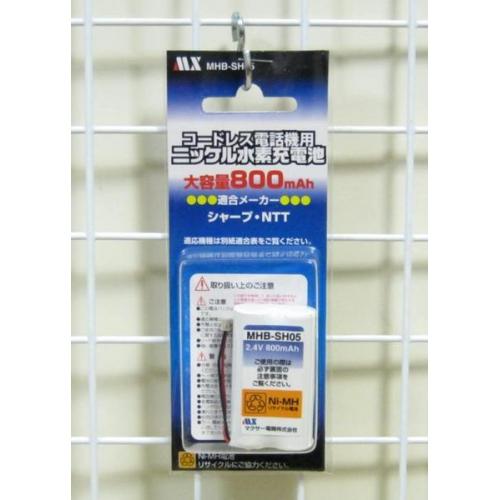 シャープコードレス電話機用充電池・N-120同等品 MHB-SH05