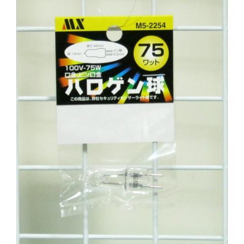 マクサー電機センサーライト・MSL-75H、75H2用交換ハロゲン球 M5-2254