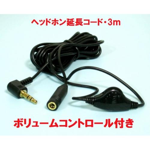 ★ヘッドホン延長コード3m便利なVRコントロール付新品