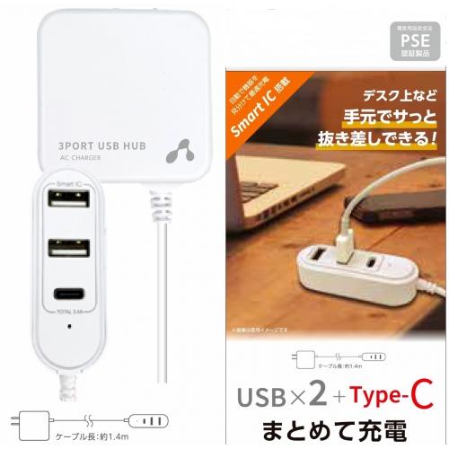 Type-Cポート&2ポートUSBハブ付きコンセント充電器