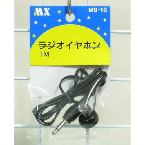 ラジオイヤホン1m MB-1S