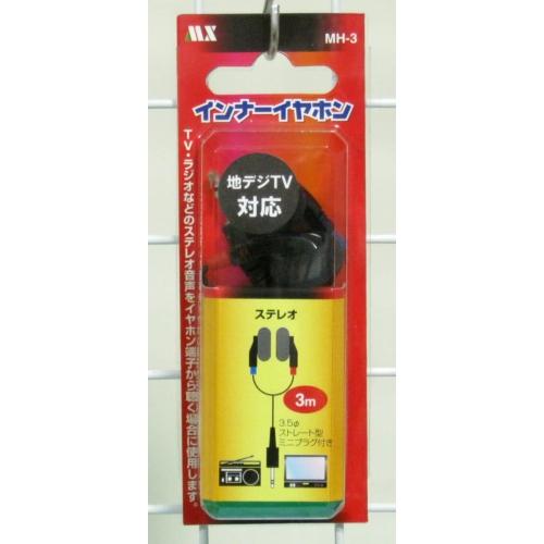 TVに最適!インナーイヤーステレオホン3m MH-3