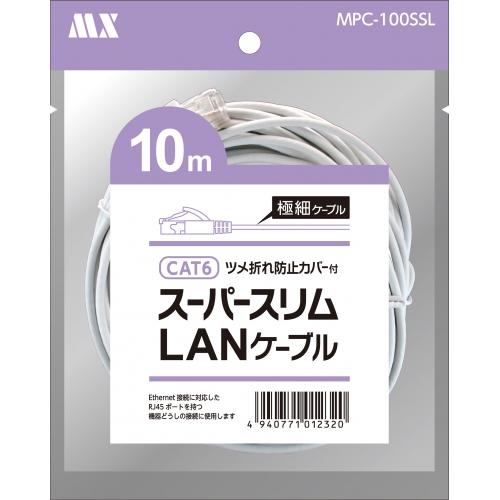 カテゴリ6ストレート2.8�極細スーパースリムLANケーブル10m MPC-100SSL