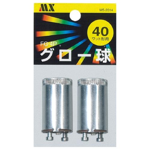 40W蛍光灯用グロー球(FG-4P)2個/パック