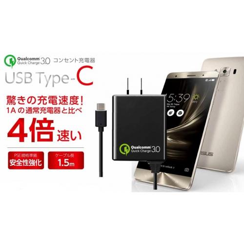 超時短充電・スマホ&タブレット対応充電器・2.5mコード AKJ-QCR2L BK 画像