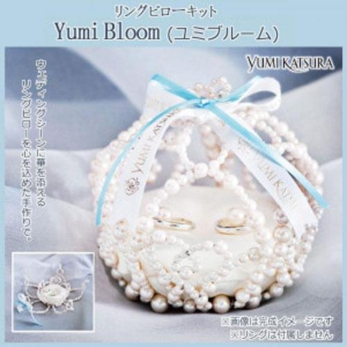 桂由美 YUMI KATSURA リングピローキット Yumi Bloom(ユミブルーム)