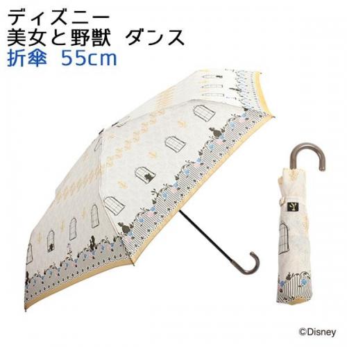 Disney(ディズニー) 折傘 55cm 美女と野獣 ダンス 90413