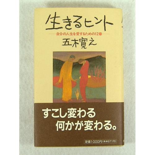 生きるヒント ★五木寛之★良品良本★USED単行本