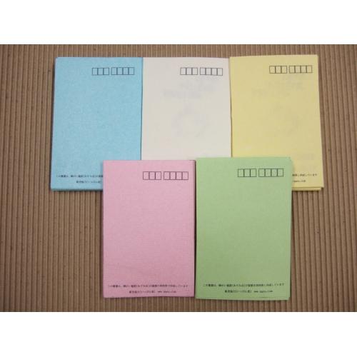 【送料無料】紙すき はがき 5枚セット アソート