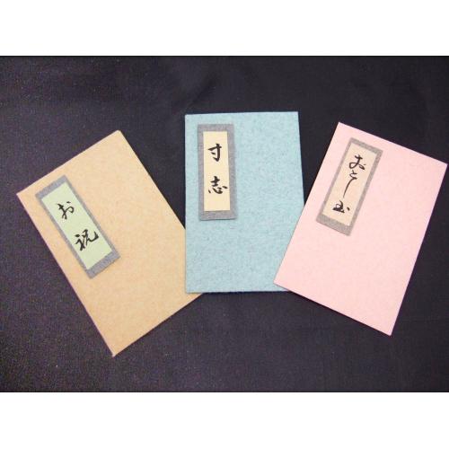 紙すき ポチ袋用 手書き短冊 3枚セット