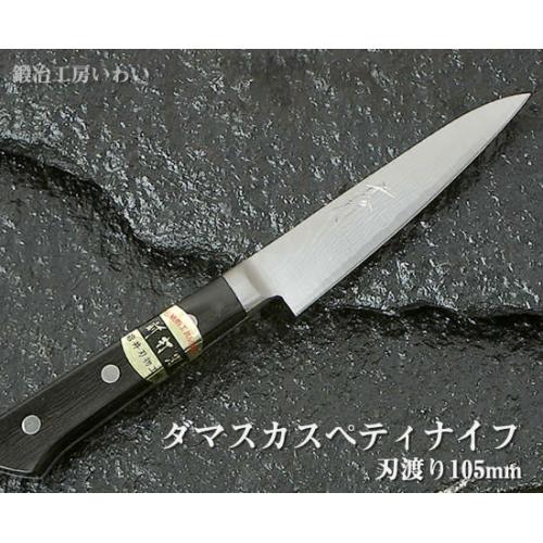 ダマスカスペティナイフ 刃渡り105mm
