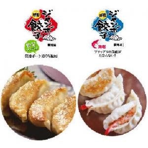 房総ジャンボ&海老ジャンボ餃子20個セット