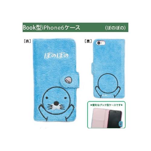 ぼのぼの ブック型iPhone6ケース