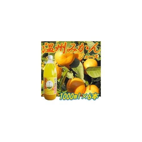 2015年収穫搾り☆愛媛みかん100%ジュース1000ml×6本