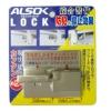 ALSOK補助鍵