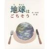 オリジナル絵本「地球はごちそう」(子供向き)