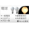 シャープ一般電球形LEDランプ電球色6.2W DLLA46L