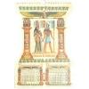 エジプトのカレンダー