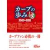 【カープファン必読・必携帯】 カープの歩み1949-2011 中国新聞社