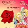 【緊急入荷】この春に、ガーデンのシンボルに!! ベルサイユのばら!!!! ベルサイユのばら(La Rose de Versailles) 新苗 1個(ビニールポット)