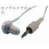 ★ラジオイヤホン1m・新品