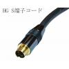 ハイグレード・3mS端子ケーブル新品