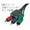 D端子コード1.5m(D端子×コンポーネント映像)・新品 dd-p2g