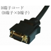 D端子コード(D端子×D端子)2m・新品