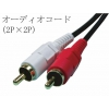 オーディオコード(2P×2P)0.5m金メッキプラグ端子・新品