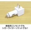 ★これは便利!AC/DC2WayUSB専用充電器・新品