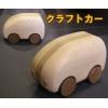 クラフトカー【02ワゴン車タイプ】